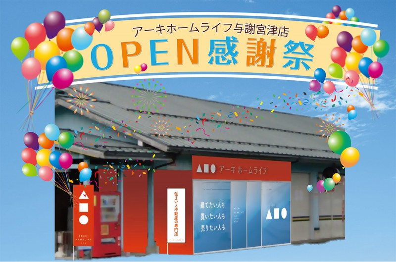 【アーキホームライフ与謝宮津店】3/27(土)~オープン記念感謝祭開催!!