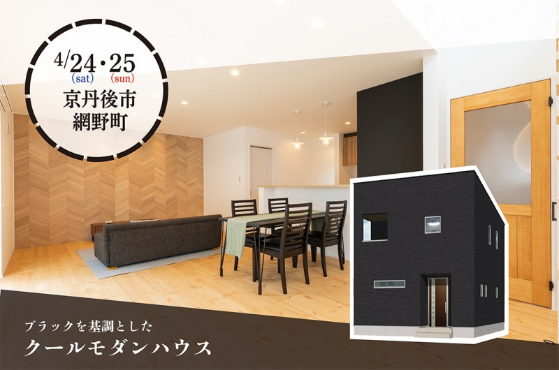 【完成見学会】京都府京丹後市4/24(土)~ブラックを基調としたクールモダンハウス