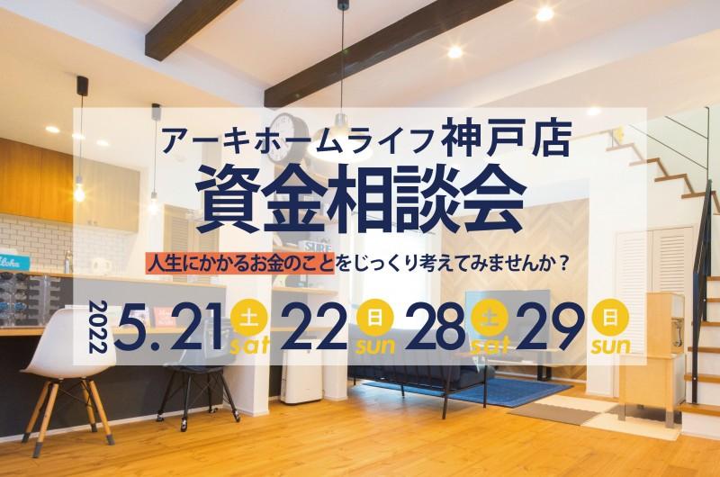 【姫路展示場】10/9(土)~資金計画相談会開催☆★