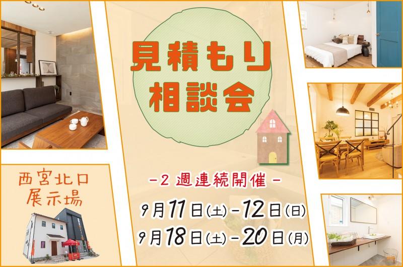 【西宮北口展示場】2週目!9/18(土)~見積もり相談会開催!