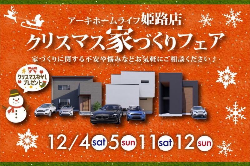 【姫路展示場】10/23(土)~資金計画相談会開催☆★